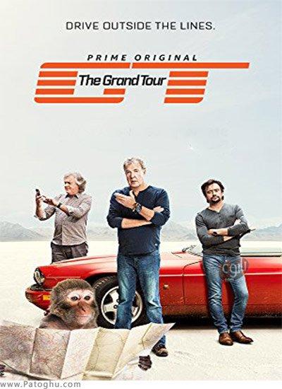 دانلود The Grand Tour Season 2 2017