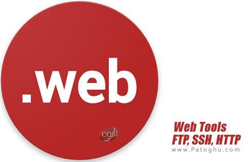 دانلود Web Tools: FTP, SSH, HTTP