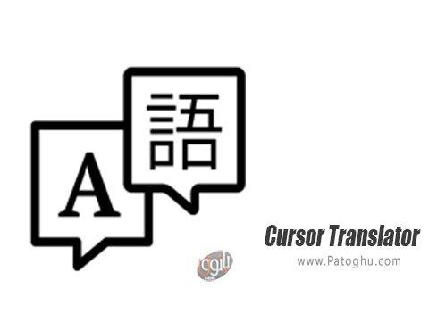 دانلود Cursor Translator برای ویندوز