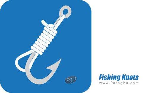 دانلود Fishing Knots