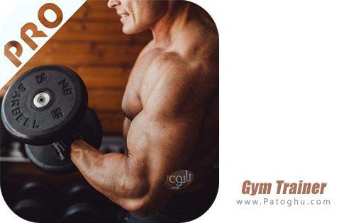 دانلود Gym Trainer Pro