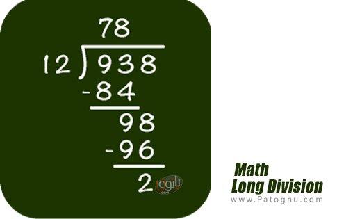 دانلود Math: Long Division