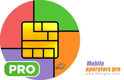 دانلود Mobile operators PRO