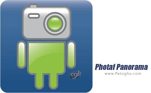 دانلود Photaf Panorama برای اندروید