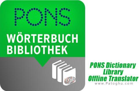 دانلود PONS Dictionary Library - Offline Translator