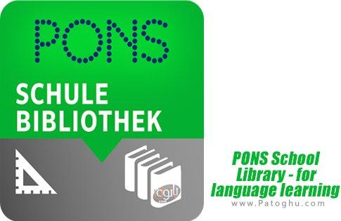 دانلود PONS School Library - for language learning