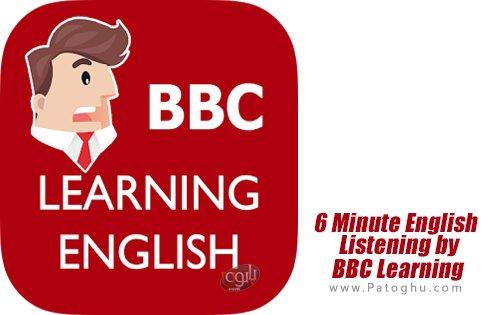 دانلود 6Minute English Listening by BBC Learning