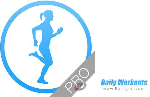 دانلود Daily Workouts