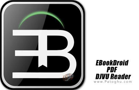 دانلود EBookDroid - PDF & DJVU Reader