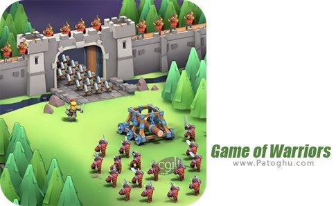 دانلود Game of Warriors برای اندروید