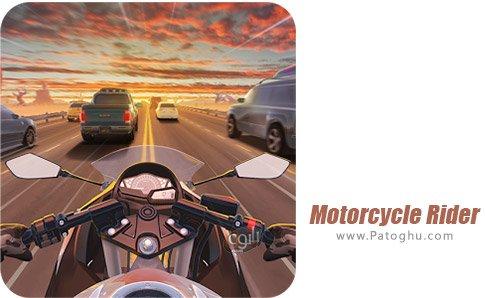 دانلود Motorcycle Rider برای اندروید