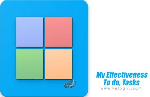دانلود My Effectiveness: To do, Tasks