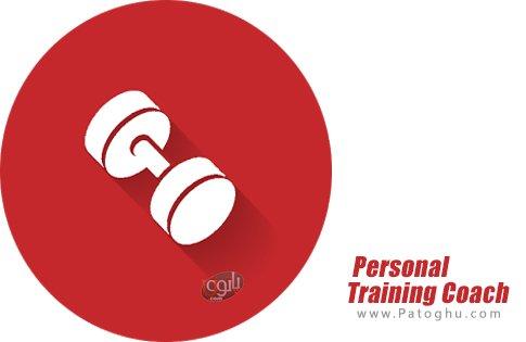 دانلود Personal Training Coach