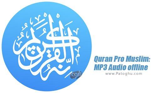 دانلود Quran Pro Muslim Full برای اندروید