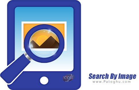 دانلود Search By Image