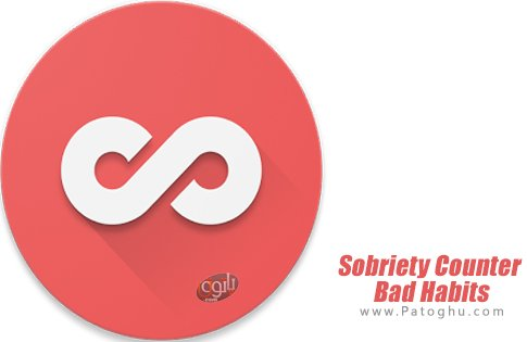 دانلود Sobriety Counter – Bad Habits