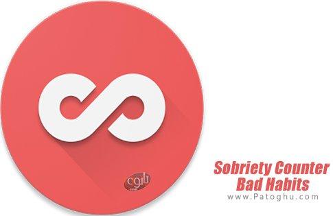 دانلود Sobriety Counter – Bad Habits