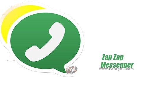 دانلود Zap Zap Messenger برای اندروید