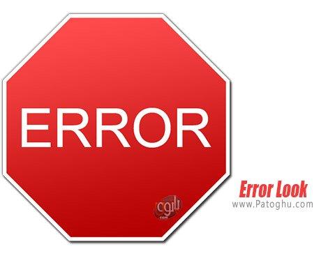 دانلود Error Lookup برای ویندوز