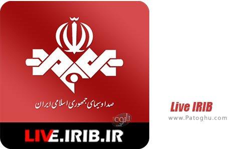 دانلود Live IRIB برای اندروید
