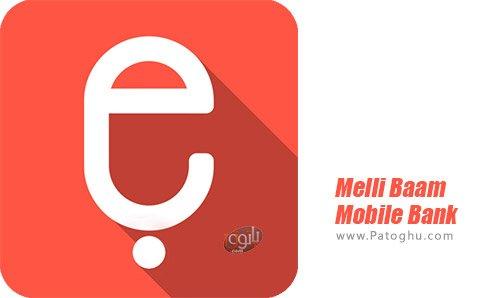 دانلود Melli Baam Mobile Bank برای اندروید