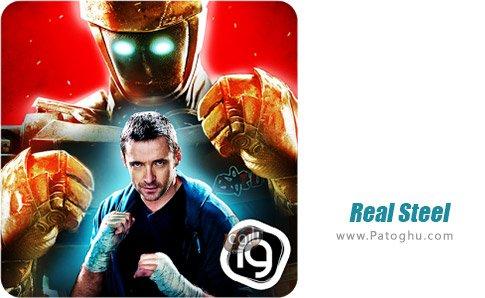 دانلود Real Steel HD برای اندروید