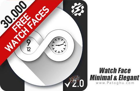 دانلود Watch Face - Minimal & Elegant