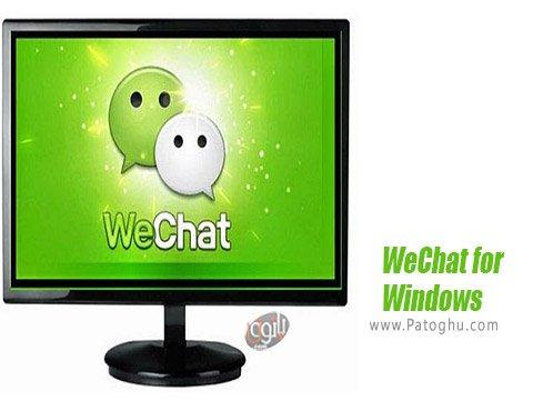دانلود WeChat for Windows برای ویندوز
