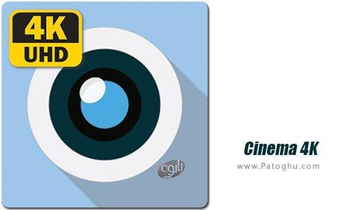 دانلود Cinema 4K برای اندروید