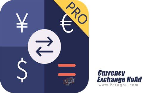 دانلود Currency Exchange NoAd