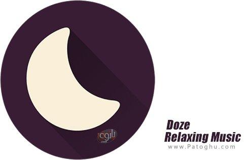 دانلود Doze - Relaxing Music