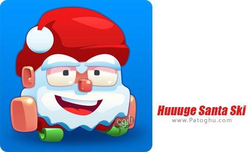 دانلود Huuuge Santa Ski برای اندروید