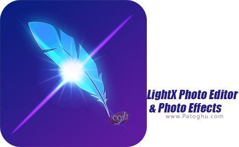 دانلود LightX Photo Editor & Photo Effects برای اندروید