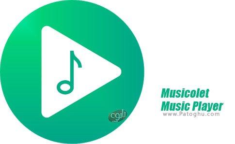 دانلود Musicolet Music Player برای اندروید