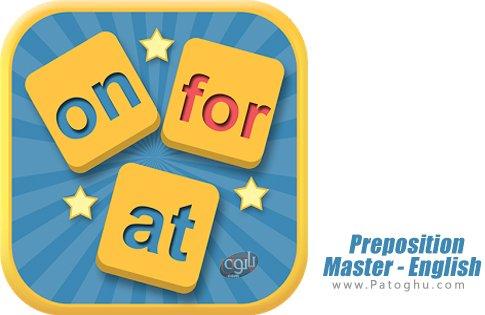 دانلود Preposition Master - English