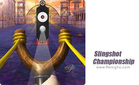 دانلود Slingshot Championship برای اندروید