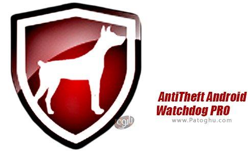 دانلود AntiTheft Android Watchdog PRO برای ویندوز