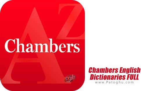دانلود Chambers English Dictionaries FULL