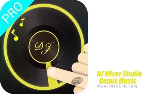 دانلود DJ Mixer Studio Pro: Remix Music