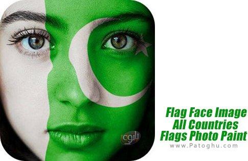 دانلود Flag Face Image: All Countries Flags Photo Paint