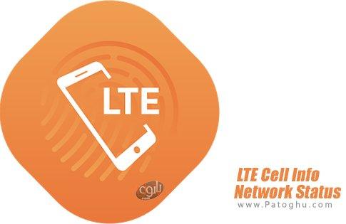 دانلود LTE Cell Info: Network Status