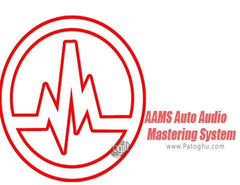 دانلود AAMS Auto Audio Mastering System برای ویندوز