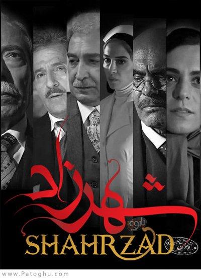 دانلود shahrzad3