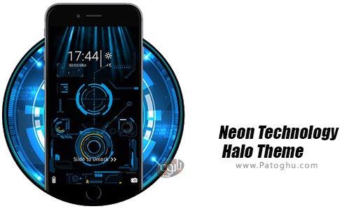 دانلود Neon Technology Halo Theme برای اندروید