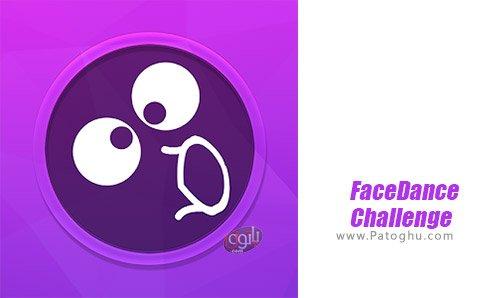دانلود FaceDance Challenge برای اندروید
