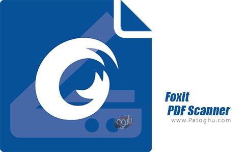 دانلود Foxit PDF Scanner برای اندروید