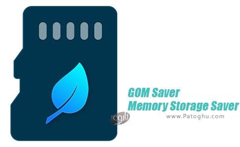 دانلود GOM Saver Memory Storage Saver برای اندروید