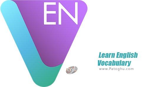 دانلود Learn English Vocabulary برای اندروید