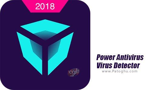 دانلود Power Antivirus برای اندروید