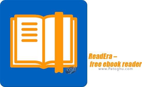 دانلود ReadEra – free ebook reader برای اندروید